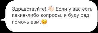 Здравствуйте! 👋🏻 Если у вас есть какие-либо вопросы, я буду рад помочь вам.😊